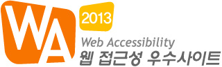 WA ACCESSIBILITY MARK(WEB Accessibility Best site Certification MARK) 2013
